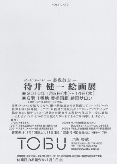 DMtoubu2015ura