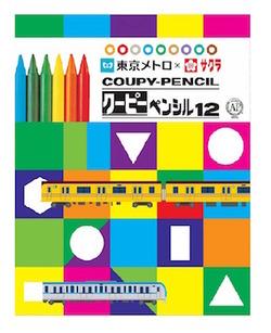 coupy_pencil