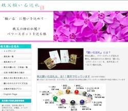 chichibu_powerstone_jyunrei.org