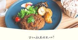 machino_shain_shokudo