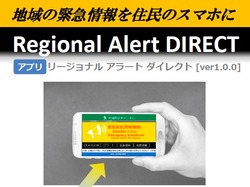 regional_alert_direct