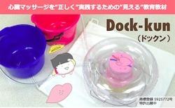 dock_kun