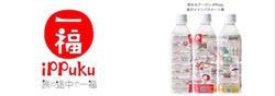 drinkable_coupon_ippuku