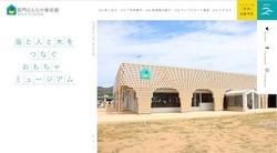 nagato_toymuseum