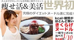 kikurage_soup_noodle