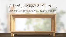 waku_speaker
