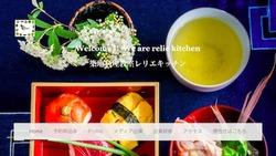 relie-kitchen