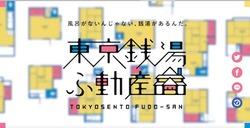 tokyo_public_bath_real_estate