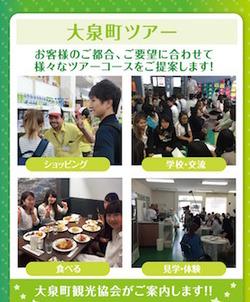 oizumi_machi_tour