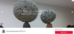 stone_shop_and_gallery_ishi_hana_cafe