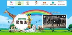 tobu_zoo