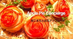 apple_pie_concierge