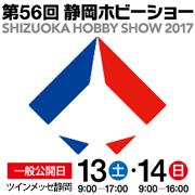 56th静岡ホビーショー