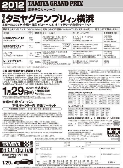 appli_120129yokohama