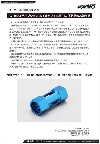 110502_gt500_wheelhub