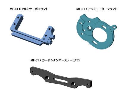 mf_parts