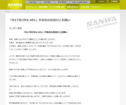 sanwa_m17re