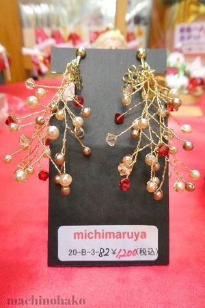 3michimaruya3