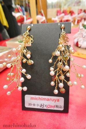 3michimaruya5