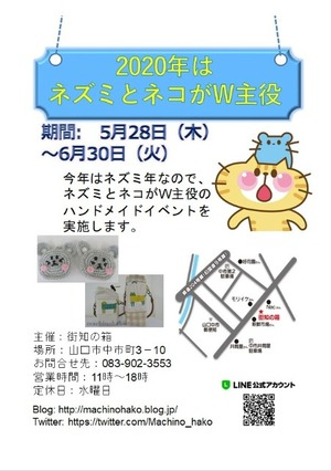 Cats_Mice