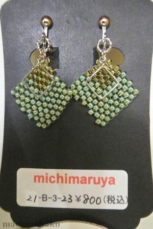 2michimaruya6