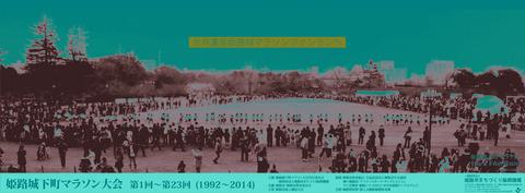 姫路城下町マラソン