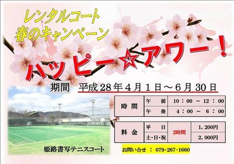 s-ハッピーアワー(テニス)