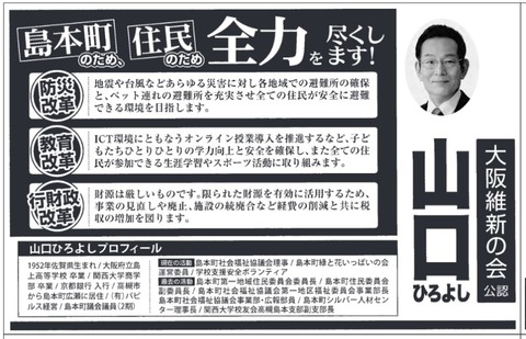 yamaguchihiroyosi2021senkyokouhou