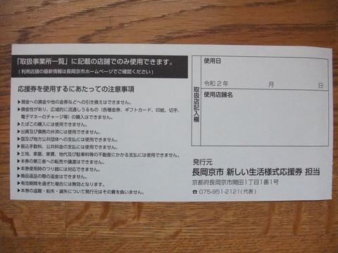 nagaokakyoshichiikisinkouken2020