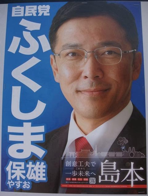 fukusimayasuo2021poster