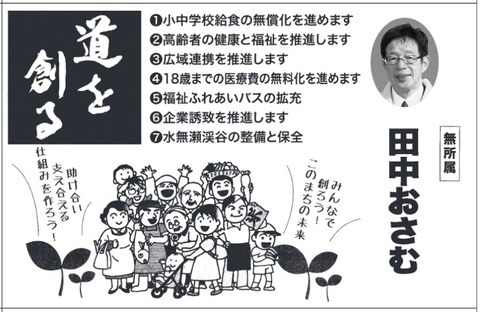 tanakaosamu2021senkyokouhou