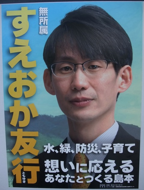 sueokatomoyuki2021poster
