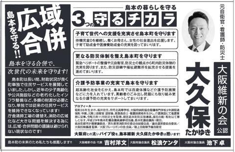 ookubotakayuki2021senkyokouhou