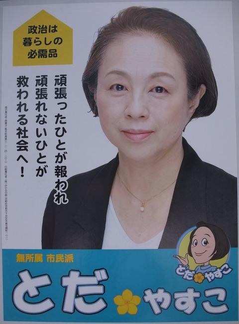 todayasuko2021poster