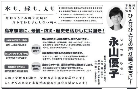 nagayamayuuko2021senkyokouhou