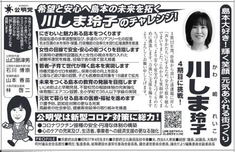 kawasimareiko2021sekyokouhou