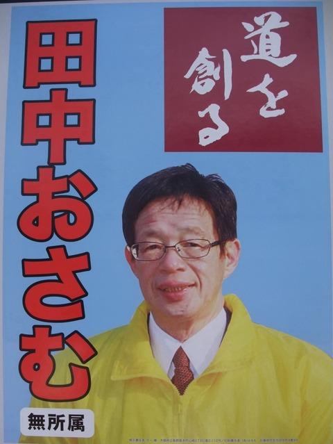 tanakaosamu2021poster