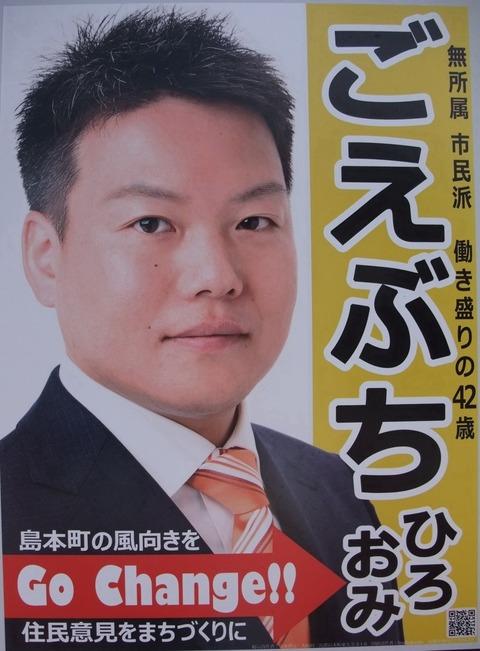 goebuchihiroomi2021poster
