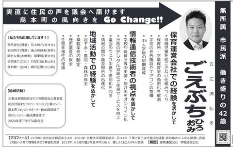 goebuchihiroomi2021senkyokouhou