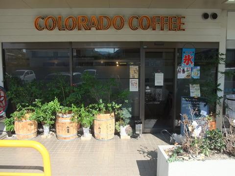 coloradocoffeenmyoji