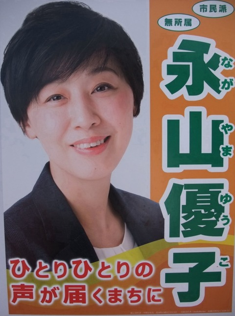 nagayamayuuko2021poster