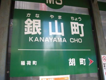 kanayamacyoueki