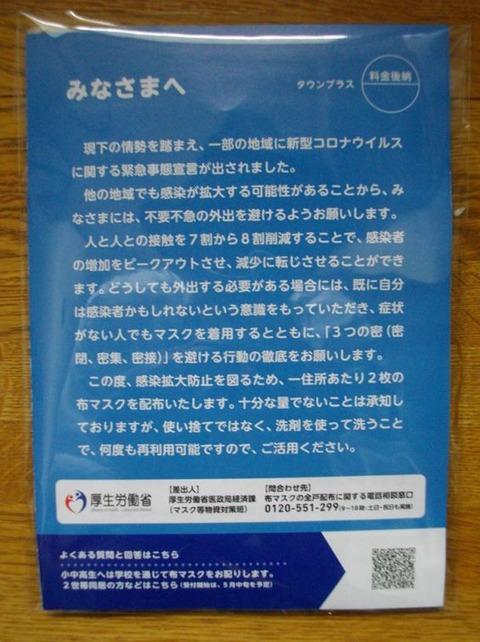 abenomasuku02