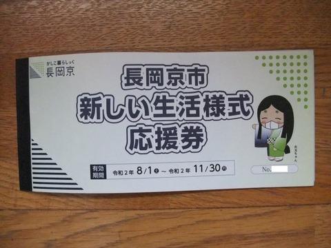 nagaokakyosiatarasiiseikatuouenken