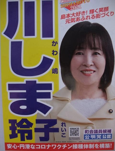 kawasimareiko2021poster