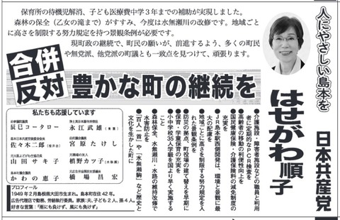 hasegawajunko2021senkyokouhou