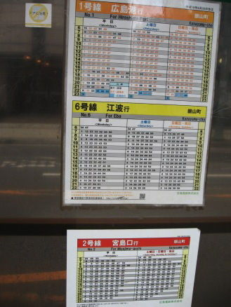 hirodentimetable