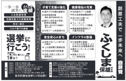 fukusimayasuo2021senkyokouhou
