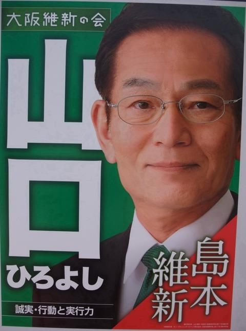 yamaguchihiroyosi2021poster