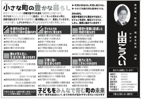 yamadakouhei2021senkyokouhou